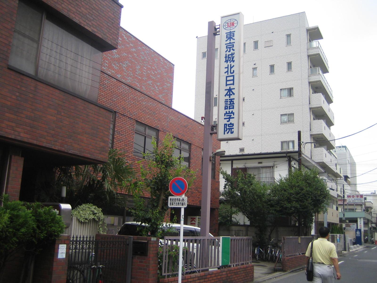Trường Nhật ngữ Tokyo Johoku
